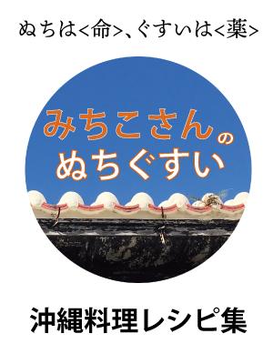 沖縄レシピ集