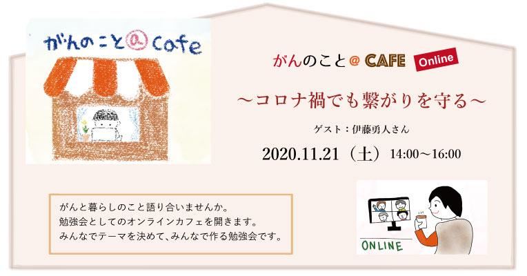 がんのこと@cafe