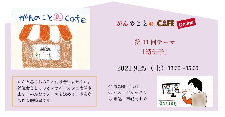 がんのこと@cafe ONLINE